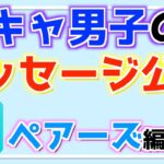 【ペアーズ】インキャ男子がLINE交換チャレンジのメッセージ公開!【マッチングアプリ】