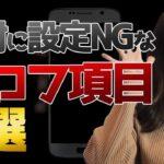 【マッチングアプリ】絶対に設定NGな5つのプロフィール項目