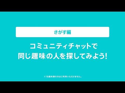 【はじめてのペアーズ】コミュニティチャットの使い方(R18)