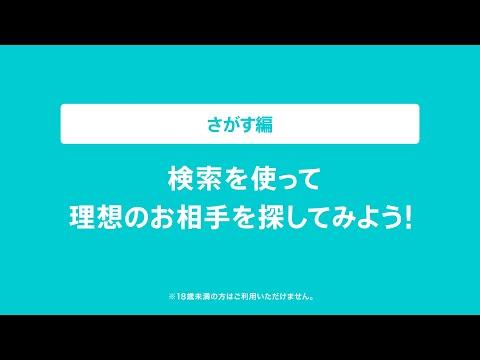 【はじめてのペアーズ】検索の使い方(R18)