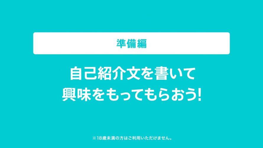 【はじめてのペアーズ】自己紹介文の書き方(R18)