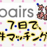 【婚活】40代独身がマッチングアプリ!【pairs】