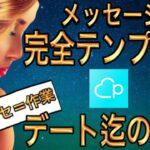 【徹底解説】マッチングアプリ 「ペアーズメッセージ完全攻略」1言目〜デート迄の全て【メッセージ編】【お持ち帰り】