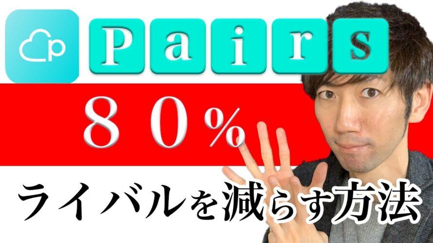 【ペアーズ攻略法】ライバルを80%激減させる方法〜マッチングアプリ〜