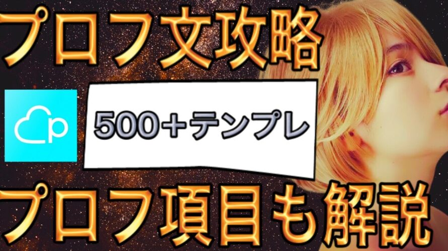 【マッチングアプリ】「ペアーズ 500+プロフフィール文章公開/解説」攻略動画第5弾【プロフ編】【お持ち帰り】