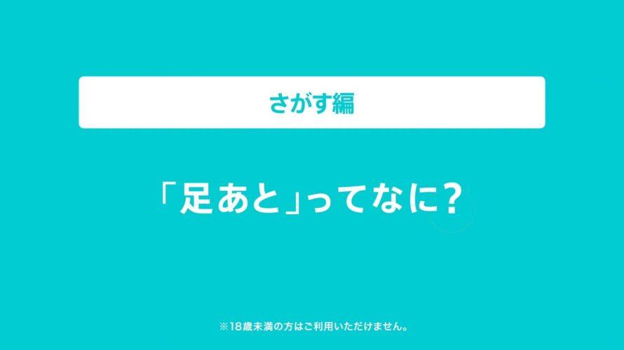 【はじめてのペアーズ】「足あと」ってなに?(R18)