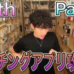 with Pairsマッチングアプリの攻略法とは/ DaiGo 倍速 切り抜き