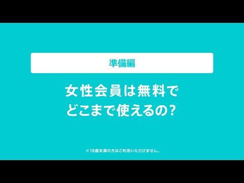 【はじめてのペアーズ】女性会員が無料でできること(R18)