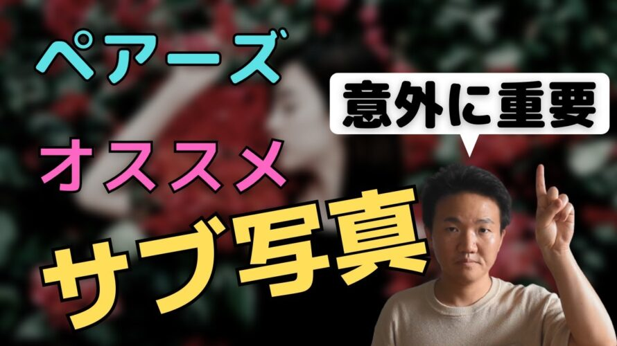 マッチングアプリpairs(ペアーズ)オススメのサブ写真【&枚数】