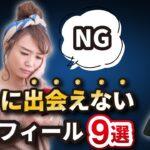 ペアーズのNGプロフィール!出会えない自己紹介文9選【マッチングアプリ】