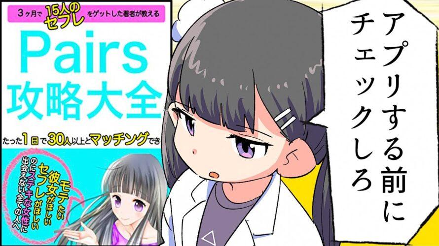 【漫画】「マッチングアプリ攻略大全」をわかりやすく解説【要約/Pairs/ジョージ】
