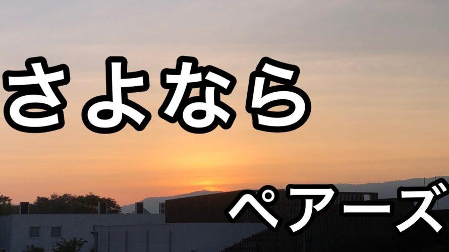 【婚活】さよならペアーズ【マッチングアプリ】