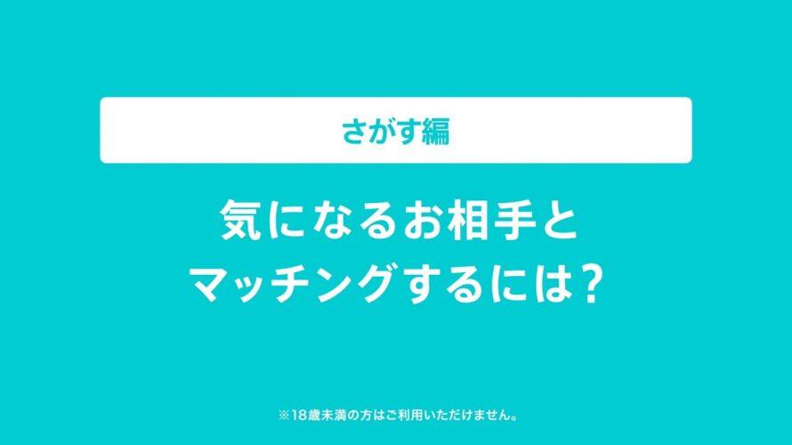 【はじめてのペアーズ】気になる人とマッチングするために(R18)