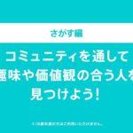 【はじめてのペアーズ】コミュニティの使い方(R18)